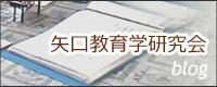 ブログ:矢口教育学研究会