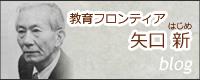 ブログ:教育フロンティア 矢口新
