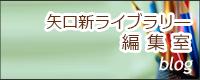 ブログ:ライブラリー編集室