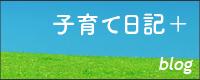 ブログ:子育て日記+