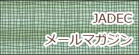 JADECメールマガジン