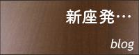 ブログ:新座発…