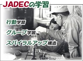 JADECの学習